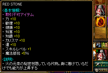 Redstone_08032400