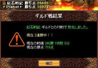 Redstone_08052104