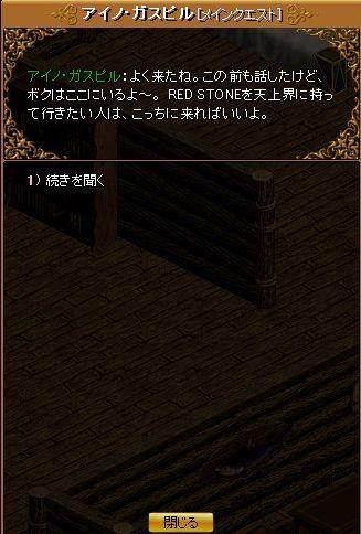 Redstone_08060402