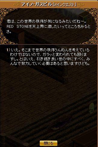 Redstone_08060409