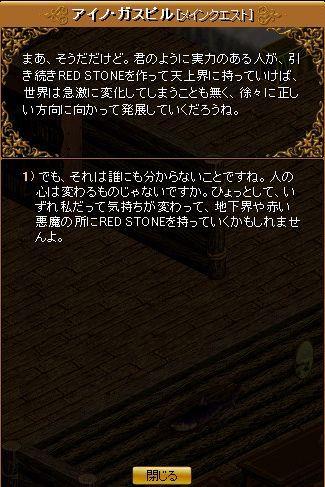 Redstone_08060411