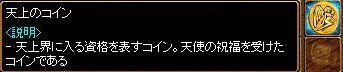 Redstone_08060422