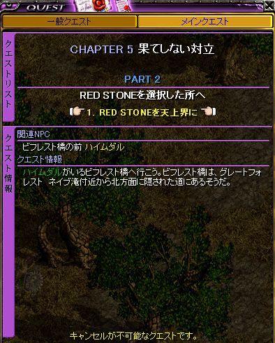 Redstone_08060424