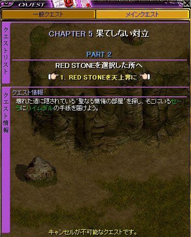 Redstone_08060450_3