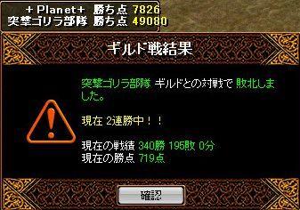Redstone_08061902_2