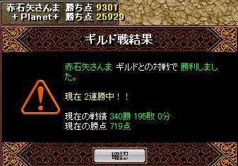 Redstone_08062208