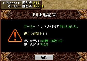 Redstone_08062301