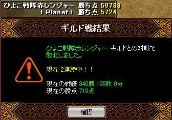 Redstone_08072705