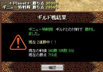 Redstone_08073014