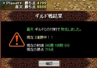 Redstone_08080409