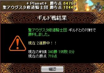 Redstone_08081011