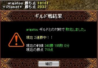 Redstone_08091101