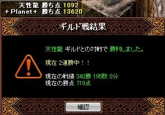 Redstone_08092110